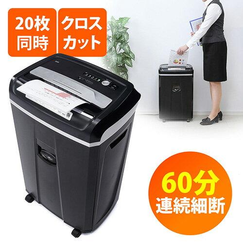 シュレッダー 業務用 電動 クロスカット・60分連続使用・A4・20枚同時細断・CD/DVD/カード対応 EZ4-PSD021