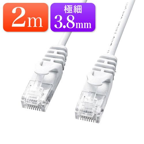 Cat6 スリムLANケーブル 2m (カテゴリー6・より線・ストレート・ホワイト)【ネコポス対応】