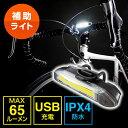 自転車用LEDライト(サイクルライト・LED・フロント用補助灯・USB充電・点滅・IPX4・ブラック)