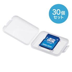 SDカードケース(30個セット・クリア・インデックスシール付き) FC-MMC10SD-30 サンワサプライ