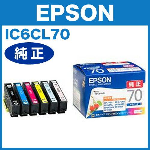 IC6CL70 エプソン純正 インクカートリッジ 6色パック さくらんぼ【送料無料】