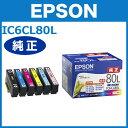 IC6CL80L エプソン インクカートリッジ 6色パック(増量)【送料無料】
