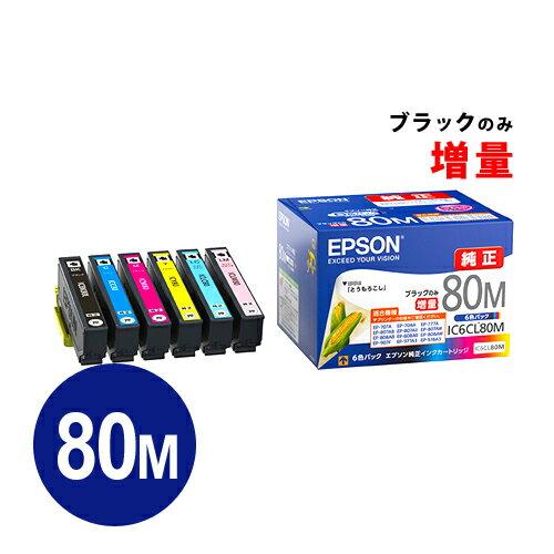 IC6CL80M エプソン インクカートリッジ 6色パック(黒のみ80L)【送料無料】