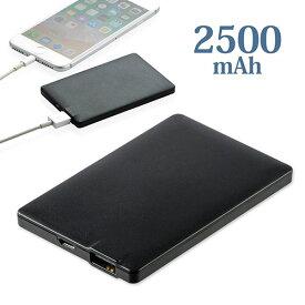 モバイルバッテリー(容量 2500mAh・薄型・軽量・iPhone・スマホ・USB・ケーブル付き・リチウムイオン・PSE適合品) IMDL128BK【ネコポス対応】