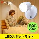【在庫処分SALE】LEDスポットライト 昼光色 アイリスオーヤマ