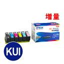 KUI-6CL-L エプソン インクカートリッジ 6色パック(増量)【送料無料】
