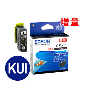 KUI-BK-L エプソン インクカートリッジ ブラック(増量)