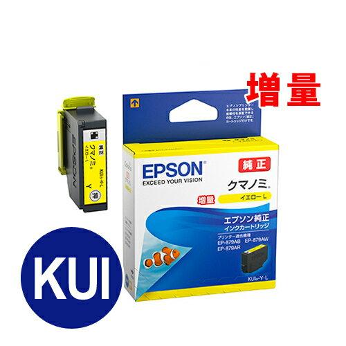 KUI-Y-L エプソン インクカートリッジ イエロー(増量)