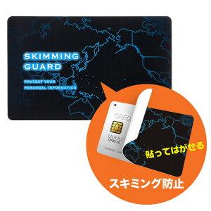 スキミング防止カード(貼って剥がせるタイプ・不正・防犯対策) サンワサプライ LB-SL3SB サンワサプライ【ネコポス対応】