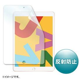 液晶保護フィルム(第7世代iPad・10.2インチ用・反射防止タイプ) LCD-IPAD12 サンワサプライ