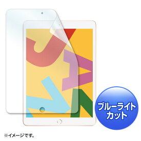 液晶保護フィルム(第7世代iPad・10.2インチ用・ブルーライトカット・指紋防止・光沢タイプ) LCD-IPAD12BC サンワサプライ