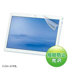 NEC LAVIE Tab E 10.1型 TE410/JAW用液晶保護指紋防止光沢フィルム LCD-LTE102KFP サンワサプライ