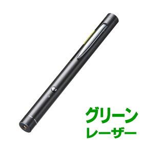 グリーンレーザーポインター LP-G350 サンワサプライ