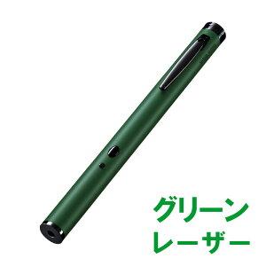 【割引クーポン配布中〜5/16 01:59まで】【訳あり 新品】レーザーポインター グリーンレーザー 緑 電池 LP-GL1017G サンワサプライ ※箱にキズ、汚れあり