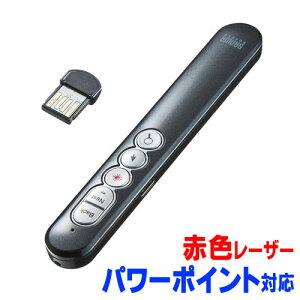 レーザーポインター 赤色 パワーポイント 充電式 プレゼン LP-RF111GM サンワサプライ