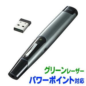 レーザーポインター グリーンレザー パワーポイント電池式 プレゼン LP-RFG110GM サンワサプライ