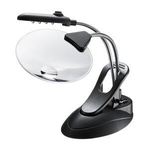 スタンドルーペ 拡大鏡 レンズ経10cm LEDライト付き 2倍 4倍 LPE-01BK サンワサプライ