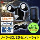 【スーパーSALE! 限定価格】ソーラー式LED防犯センサーライト 昼白色 アイリスオーヤマ LSL-SBTN-200D【送料無料】