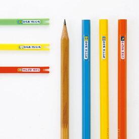 お名前シール 鉛筆 80面付 5シート インクジェット 20×3mm LB-NM80MEP サンワサプライ