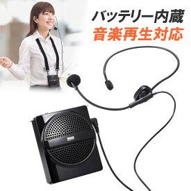 拡声器 10W ハンズフリー 小型 イベント選挙 MM-SPAMP2