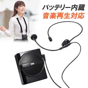 【訳あり 新品】ハンズフリー拡声器スピーカー イベント 選挙 MM-SPAMP2 サンワサプライ ※箱にキズ、汚れあり