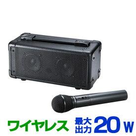 拡声器 ワイヤレス 20W AC電源 無線マイク 電池 会議 イベント 選挙 MM-SPAMP4 サンワサプライ