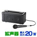 マイク付き拡声器スピーカー MM-SPAMP サンワサプライ【送料無料】