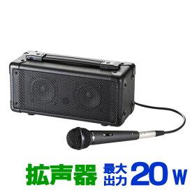 【訳あり 新品】拡声器 20W 有線マイク スピーカー MM-SPAMP サンワサプライ