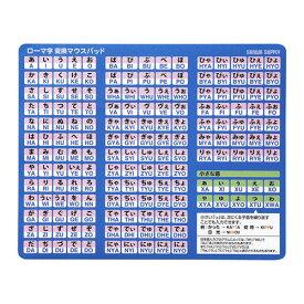 大きな文字で光学・レーザー対応の中型ローマ字変換マウスパッド(ブルー) MPD-OP17RL8BL サンワサプライ【ネコポス対応】