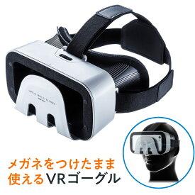 VRゴーグル(3D・簡単設計・4〜6インチスマホ対応) MED-VRG1 サンワサプライ