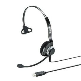 USBヘッドセット 片耳 手元スイッチ スカイプ MM-HSU07BK サンワサプライ