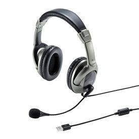 USBヘッドセット 単一指向性 ノイズキャンセルマイク skype MM-HSU10GM サンワサプライ