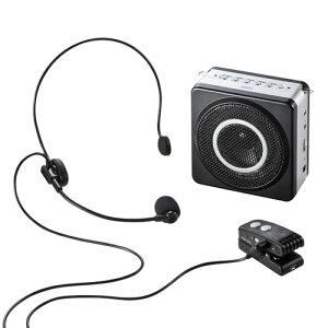 【訳あり 新品】ワイヤレスポータブル拡声器 MM-SPAMP5 サンワサプライ ※箱にキズ、汚れあり