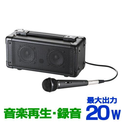 拡声器スピーカー(Bluetooth・ワイヤレス・音楽再生・マイク付き) MM-SPAMPBT サンワサプライ【送料無料】