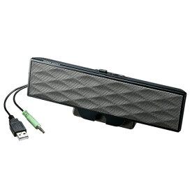 サウンドバースピーカー(USB電源) MM-SPL11UBK サンワサプライ