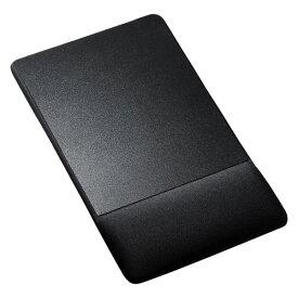 マウスパッド(リストレスト付き・ブラック) サンワサプライ MPD-GELNNBK サンワサプライ