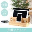 充電スタンド(iPad・タブレット・Phone・スマホ・ケーブル収納)
