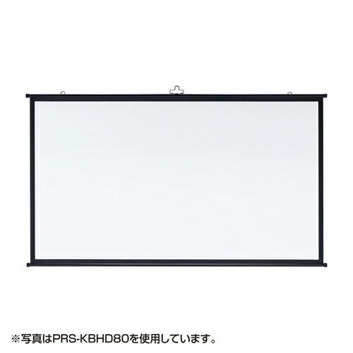 【訳あり 新品】プロジェクタースクリーン壁掛け式(アスペクト比16:9・60型相当) ※箱にキズ、汚れあり PRS-KBHD60 サンワサプライ【送料無料】