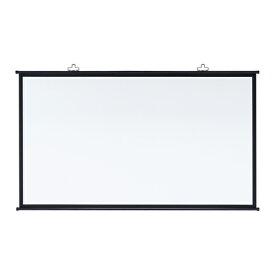 プロジェクタースクリーン壁掛け式(アスペクト比16:9・90型相当) フルHD対応 PRS-KBHD90 サンワサプライ