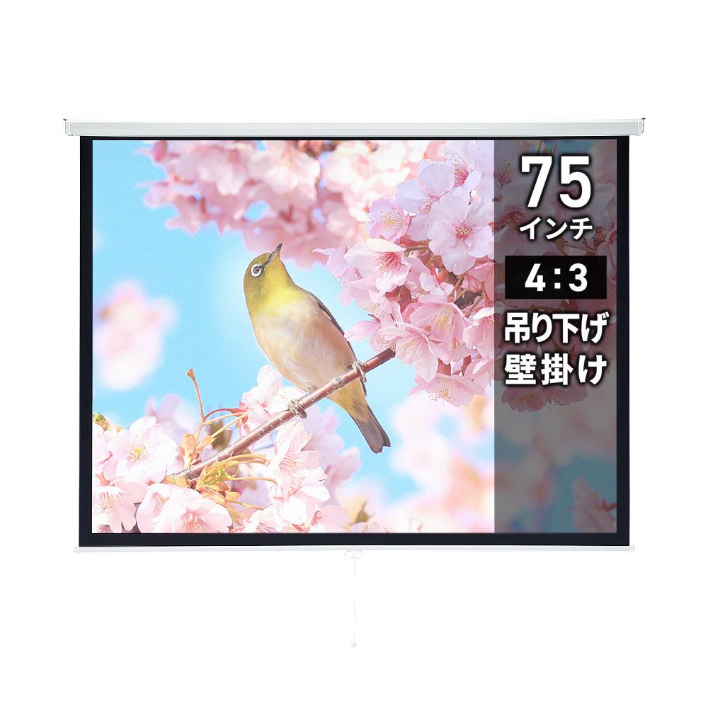 プロジェクタースクリーン(75型・吊り下げ式) PRS-TS75 サンワサプライ【送料無料】