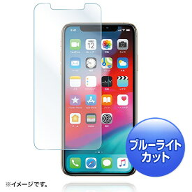 iPhone XS Max ブルーライトカットフィルム(液晶保護・指紋防止・光沢) PDA-FIP76BC サンワサプライ【ネコポス対応】