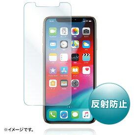 iPhone XS Max フィルム(液晶保護・反射防止) PDA-FIP77 サンワサプライ【ネコポス対応】