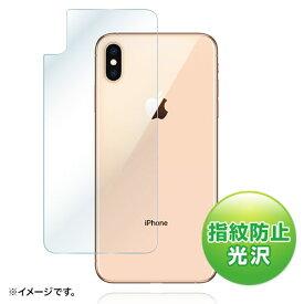 Apple iPhone XS Max用フィルム(背面保護・指紋防止・光沢) PDA-FIP80FP サンワサプライ