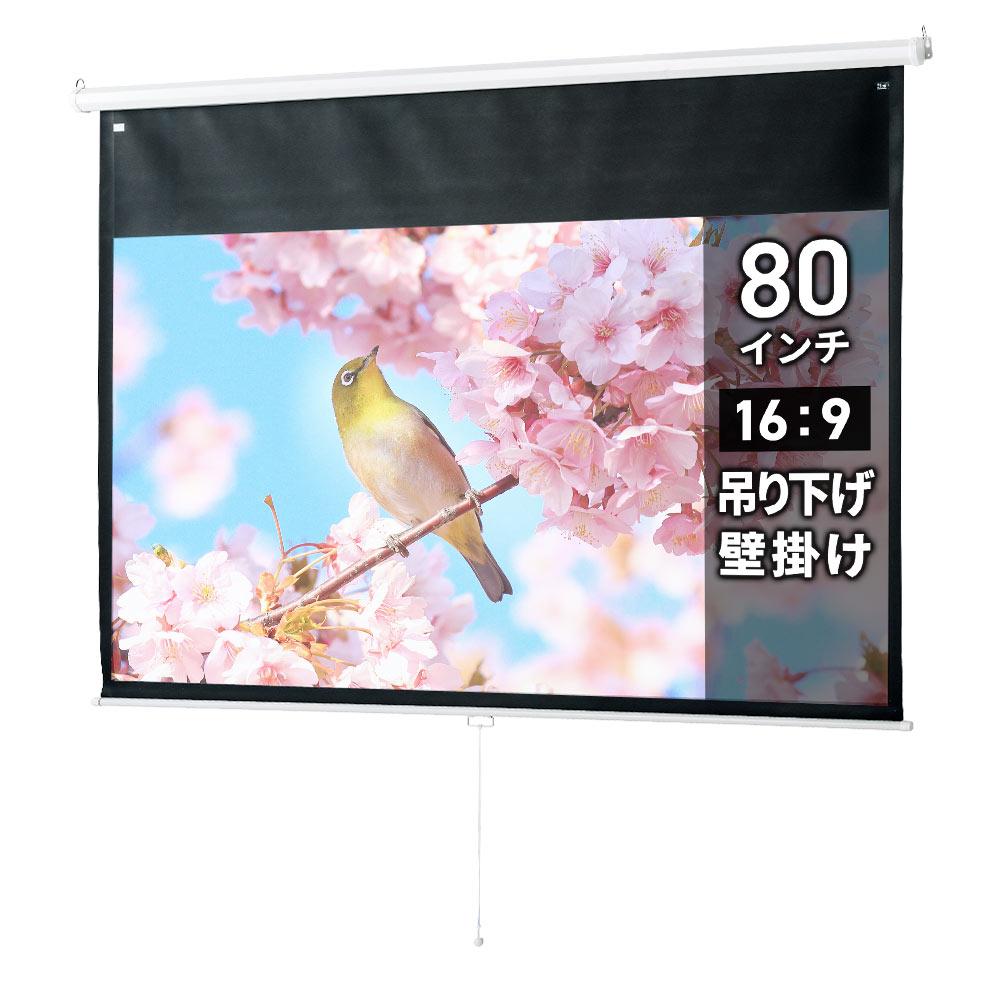 プロジェクタースクリーン80インチ(16:9・吊り下げ・壁掛け・収納) PRS-TS80HD サンワサプライ【送料無料】