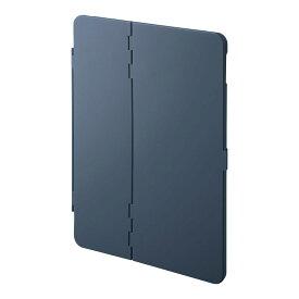 iPadケース ハードケース ポリカーボーネート iPad 10.2インチ スタンドタイプ ネイビー PDA-IPAD1604NV サンワサプライ
