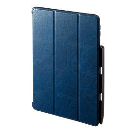 タブレットケース iPad 10.2インチ用 第7世代 ソフトレザー PU Apple Pencil収納 スタンドタイプ ブルー PDA-IPAD1614BL サンワサプライ【ネコポス対応】