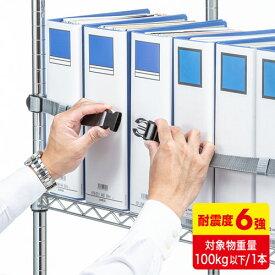 落下防止ベルト(書棚・オープン棚・150cm・地震対策・耐震・滑り止め加工つき) QL-E96-150 サンワサプライ