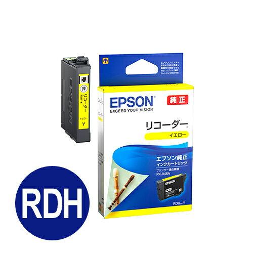 RDH-Y エプソン インクカートリッジ イエロー 【受注発注品】