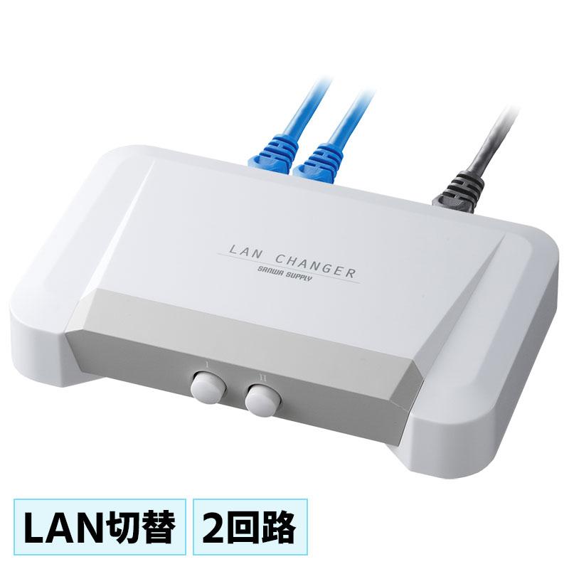 LAN切替器(2回路) SW-LAN21 サンワサプライ