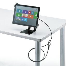 タブレット スタンド セキュリティ 10〜13インチ iPad タブレット 汎用 防犯対策 盗難防止 SLE-31STB13BK サンワサプライ